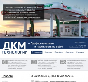 DKM-tehnology