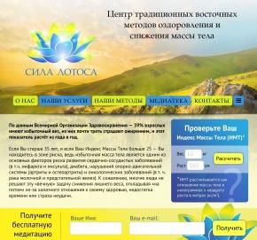Центр восточных методов оздоровления «Сила Лотоса»