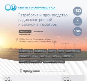 Производственная компания НПФ «Мультиобработка»