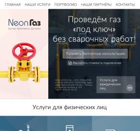 «NeonGaz» construction company
