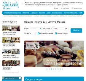 GidLook.com