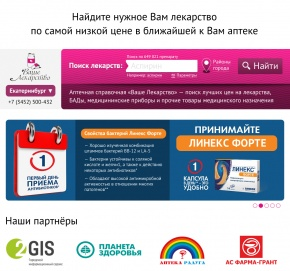 Pharmacy search system «Vashe Lekarstvo»