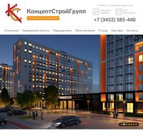 Строительная компания «КонцептСтройГрупп»