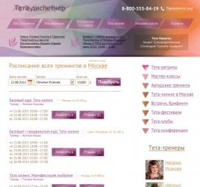 Theta-dispatcher: search training